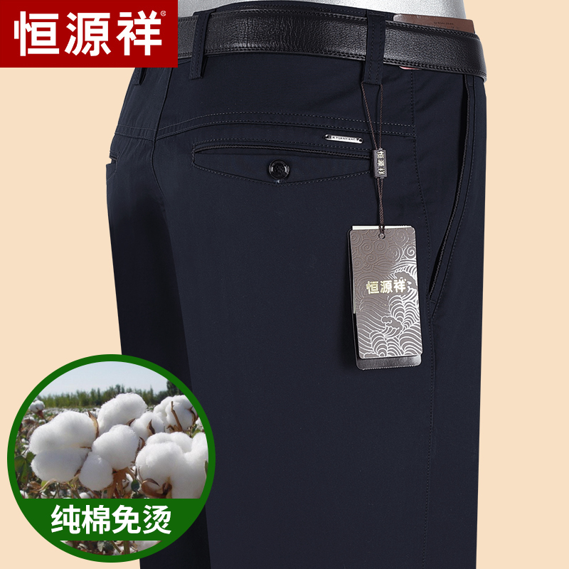 Hengyuanxiang casual pants men's loose middle-aged spring and summer thin middle-aged men's pants business cotton dad high waist pants