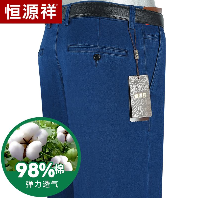 Hengyuanxiang jeans men's loose spring and summer thin section straight high waist middle-aged casual middle age dad big size pants