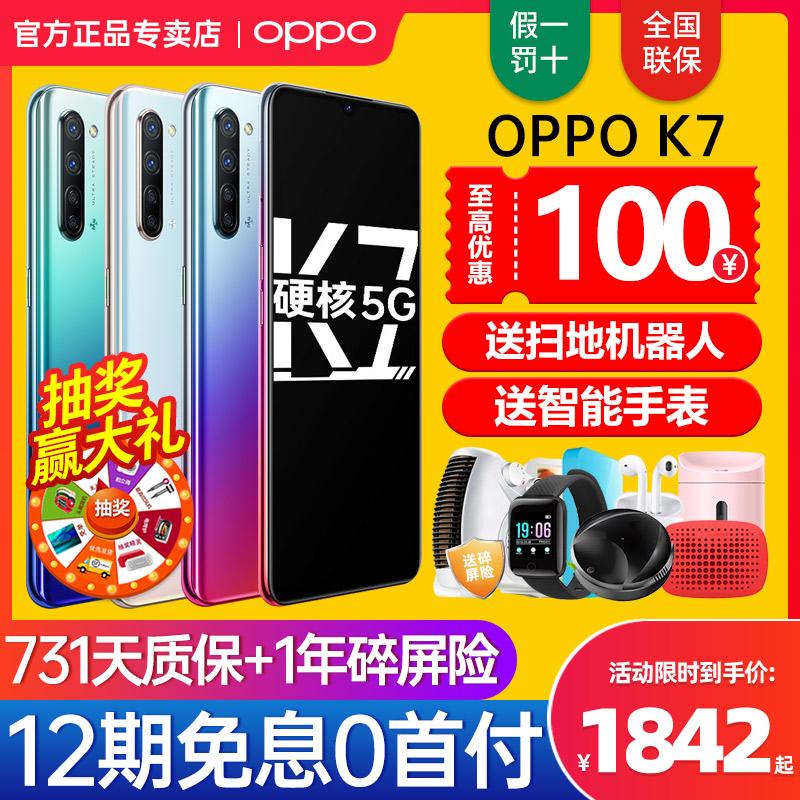 12期分期免息OPPO K7手机新品oppok5手机oppo手机