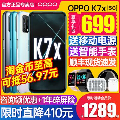 【减410】OPPO A11x K7X oppo手机官方旗舰店正品手机 k7x oppok9