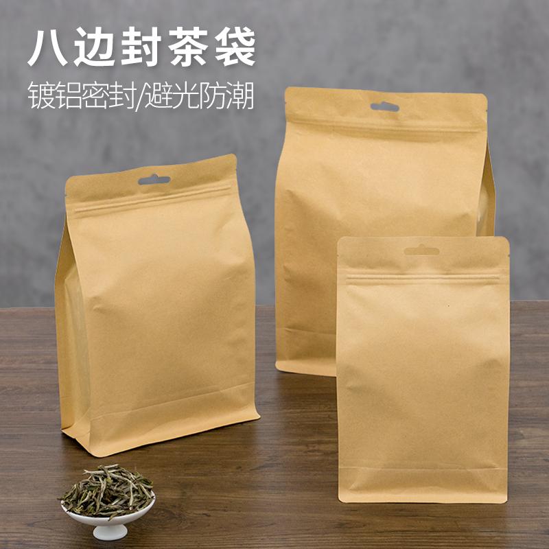 茶叶包装袋自封袋牛皮纸零食袋食品袋铝箔袋红茶绿茶叶密封袋防潮
