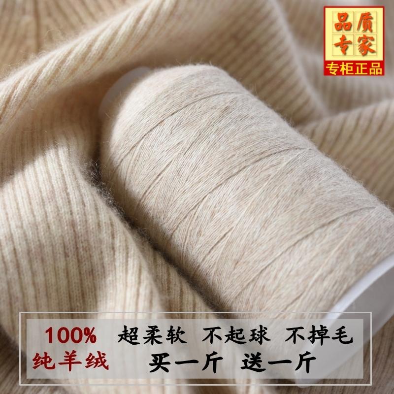 羊绒线正品100%纯山羊绒手编机织细线手工围巾毛线鄂尔多斯市特级