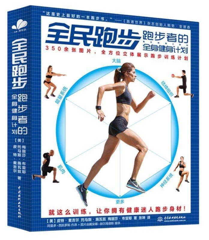 正版包邮 全民跑步跑步者的全身健身计划 细致调节膳食摄入指南 健身教练健康减肥健身计划教材 健身锻炼指导健身计划书