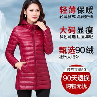 轻薄羽绒服女中长款2020新爆款韩版反季修身薄款大码妈妈女装外套
