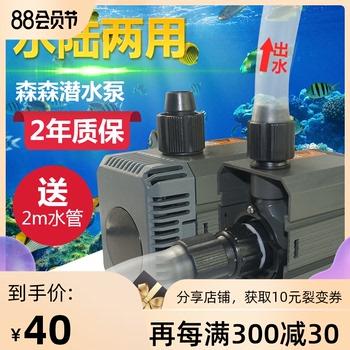 森森水族箱超静音过滤家用换循环泵