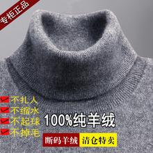 2020新款清仓特价中年含羊绒男士冬季加厚高领毛衣针织打底羊毛衫