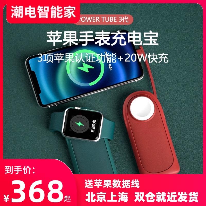 MIPOW苹果手表Apple Watch6/SE/5/4/3/2/1代iphone13/12/X充电宝双充移动电源小巧便携无线充MFI认证自带线
