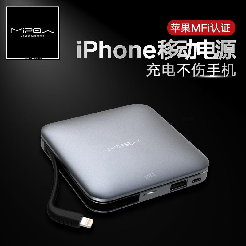 mipow麦泡充电宝苹果自带线大容量(用30元券)
