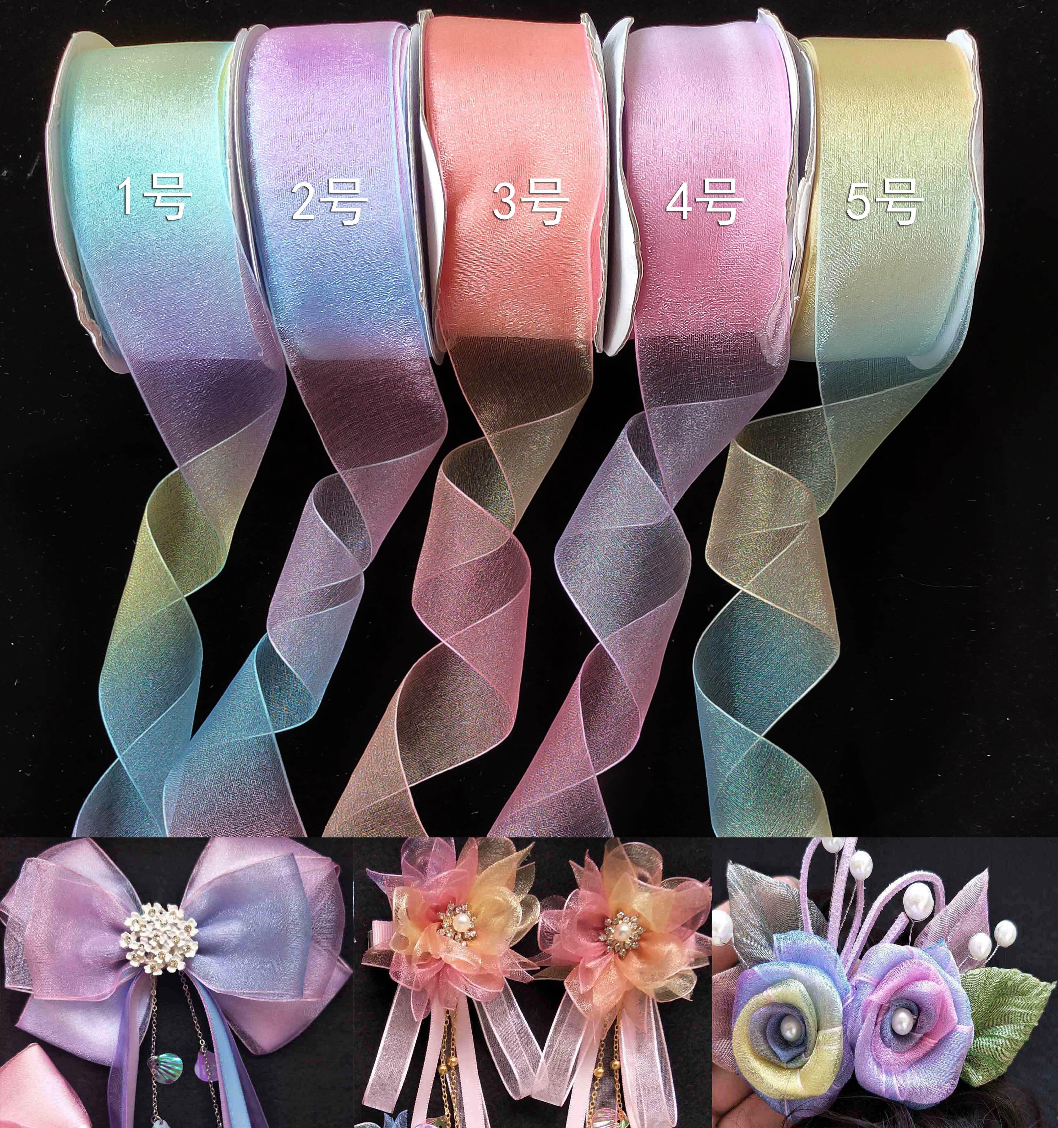 5m price gradient yarn dreamlike multicolor pearl yarn Korean ribbon hand DIY butterfly machine snow yarn ultra thin hair rope