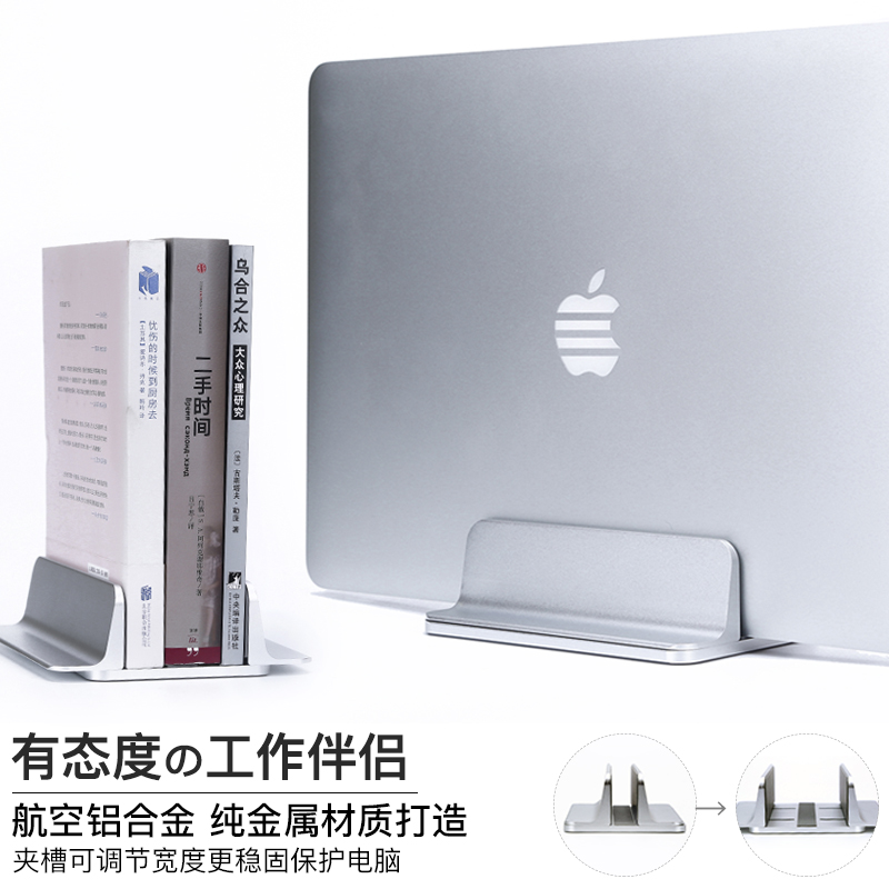 筆記本立式支架鋁合金收納底座 蘋果MacBook小米聯想電腦垂直豎放