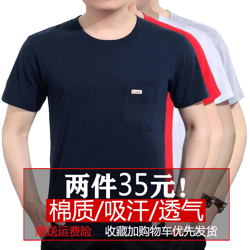 Fathers summer T-shirt short sleeve cotton solid T-shirt middle aged and elderly large loose middle aged mens pocket T-shirt
