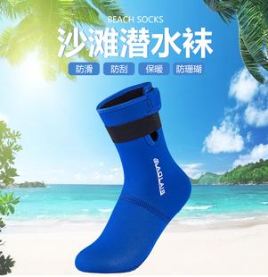 AOLAIS浮潜沙滩袜3mm防寒溯溪潜水长筒袜防刺游泳装备加厚冲浪袜