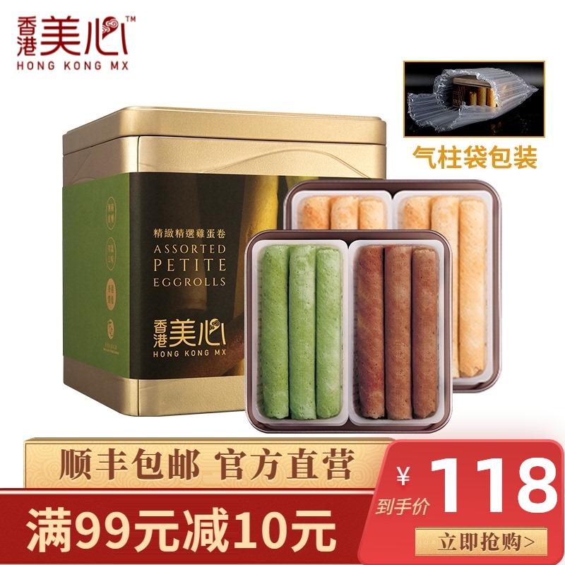 中国香港美心精致4口味鸡蛋卷巧克力抹茶进口饼干208g零食