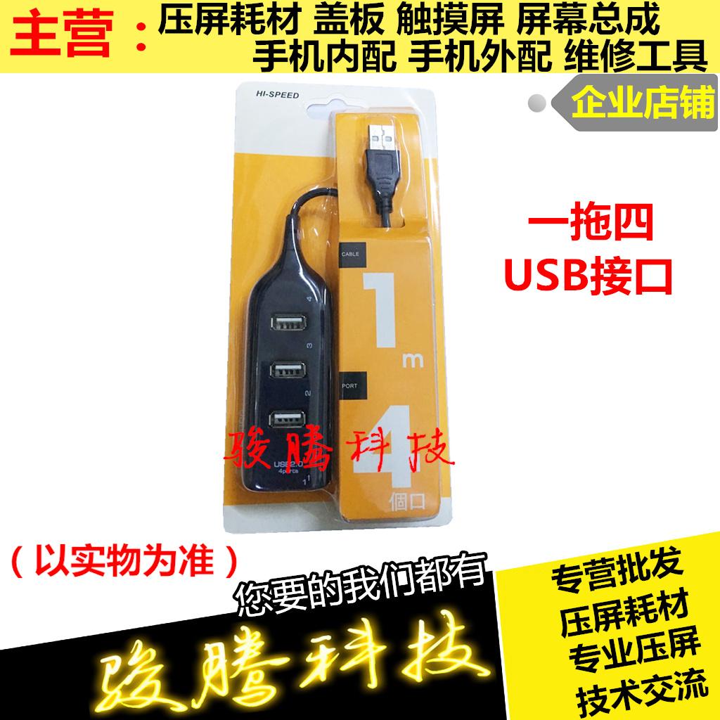 Подходит для usb разбрызгиватель один из четырех компьютер usb hub разбрызгиватель больше интерфейс usb коллекция нить расширять партия