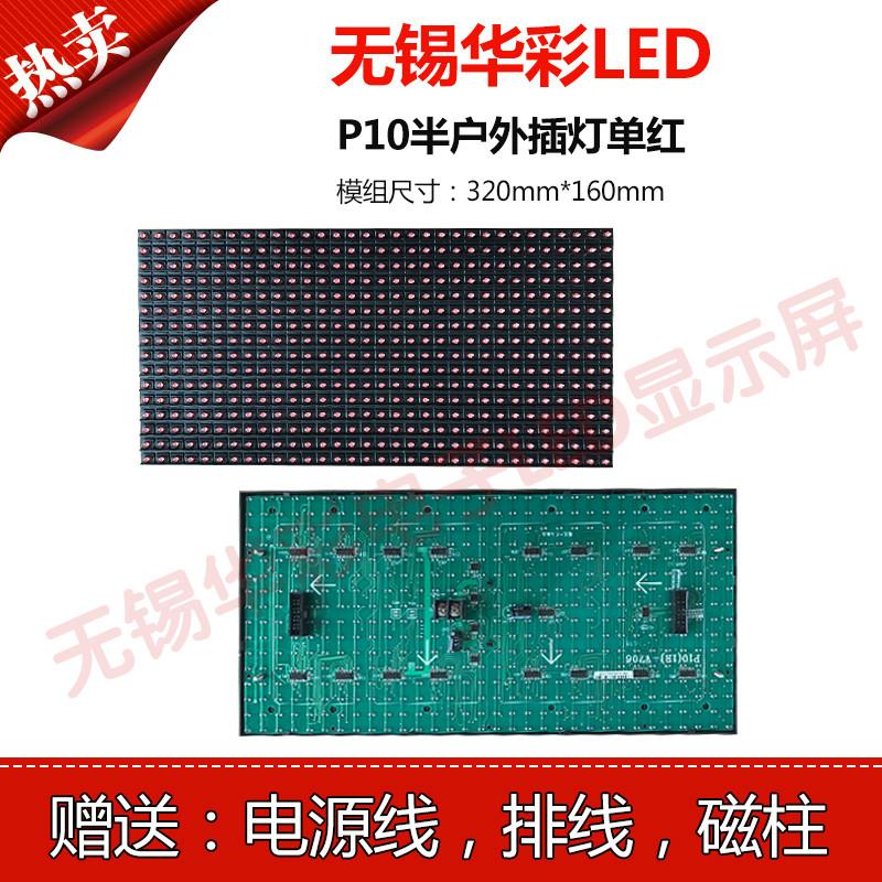 无锡华彩P10门头走字LED显示屏半户外单红白色防水工程单元板插灯
