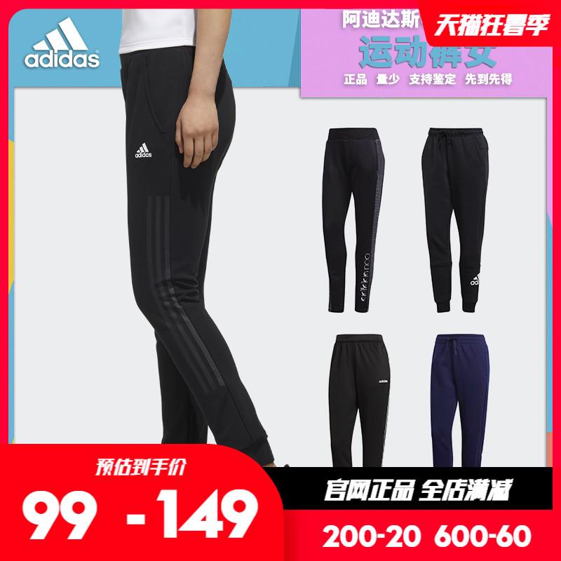 【断码】量少阿迪达斯女裤夏季运动裤