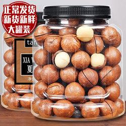 新货坚果干果原味夏威夷果1斤装孕妇零食500g奶油味整箱5斤散装