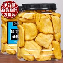 菠萝蜜干脱水果干500g零食即食越南特产果蔬脆片孕妇儿童小吃蜜饯