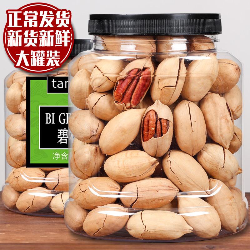 碧根果奶油味500g堅果干果仁零食山核桃果散裝1斤整箱5斤罐裝原味