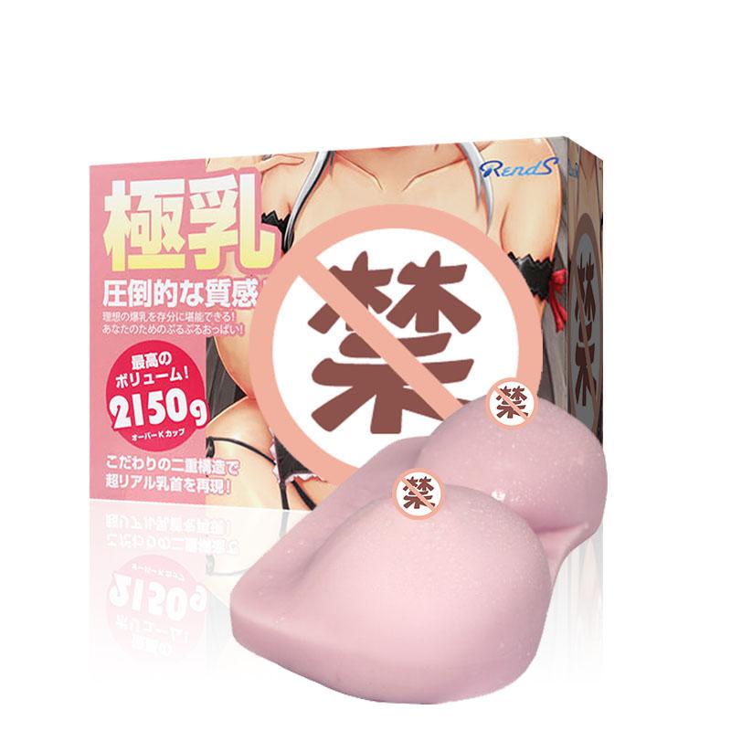 Япония Rends поляк молоко люди мастурбация устройство мими большой шар магия король моделирование грудь грудь лить плесень силикагель молоко сын