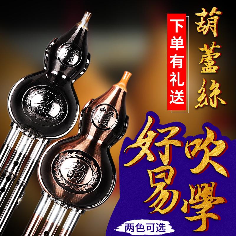 心聆专业葫芦丝乐器初学c调降b调儿童入门初学者学生成人胡芦丝
