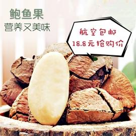 新疆原味盐焗沙漠果鲍鱼果孕妇老人办公坚果零食航空包邮500g200g