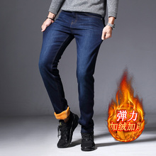 Autumn and winter plush and thickened elastic jeans for men warm and loose straight tube business casual Black Large pants