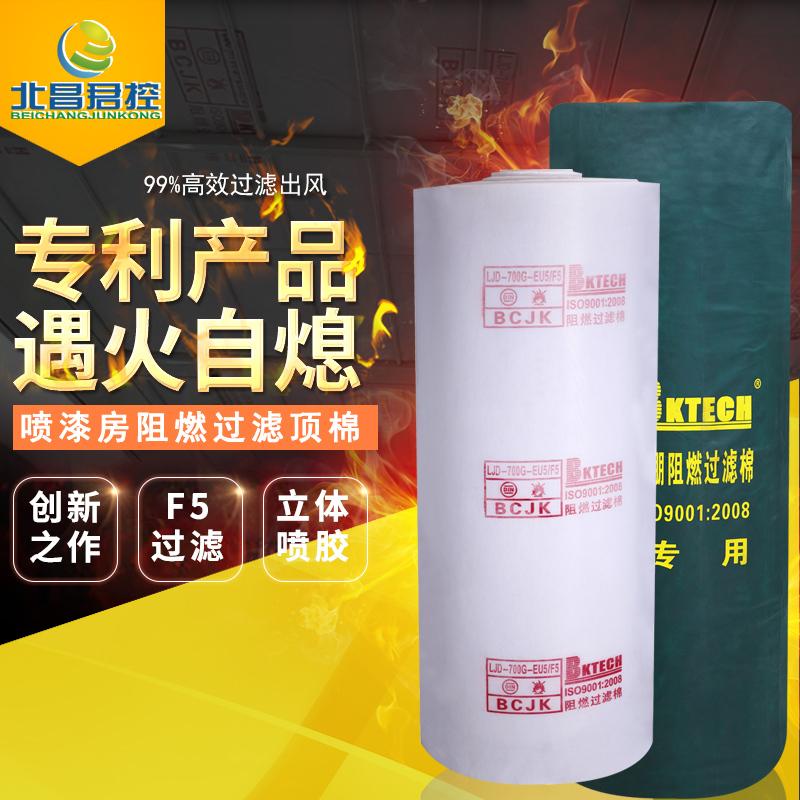 Beichang Jun контролирует огнезащитную фильтрацию хлопок Изоляционный фильтр хлопок Автомобильные покрытия хлопок Фильтры для окрасочных помещений хлопок