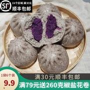 紫米紫薯包早餐速冻面点无添加纯正黑米紫薯泥儿童早餐包子馒头