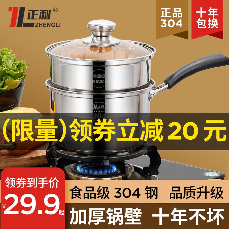 正利304不锈钢加厚加蒸笼小奶锅