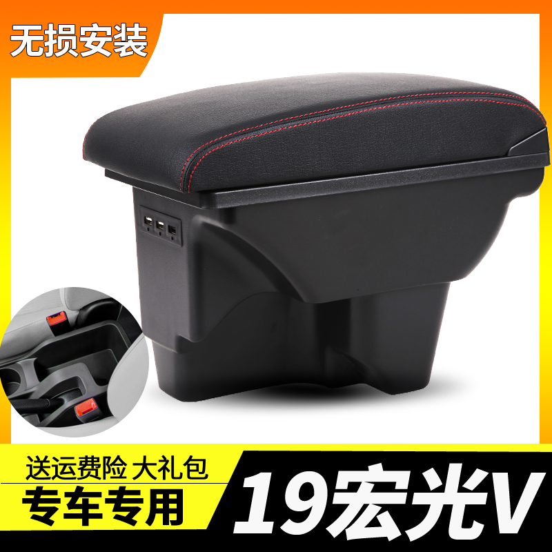 19 models of Wuling Hongguang V armrest box are refitted with original original central automobile original factory armrest 2019 new accessories