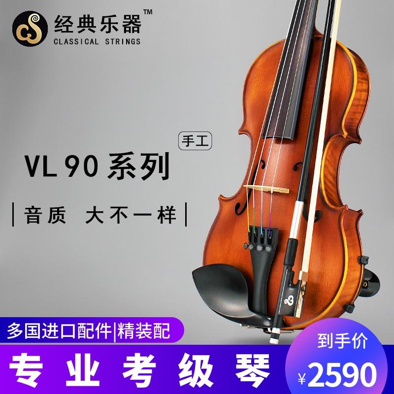 美国进口经典成人儿童考级小提琴
