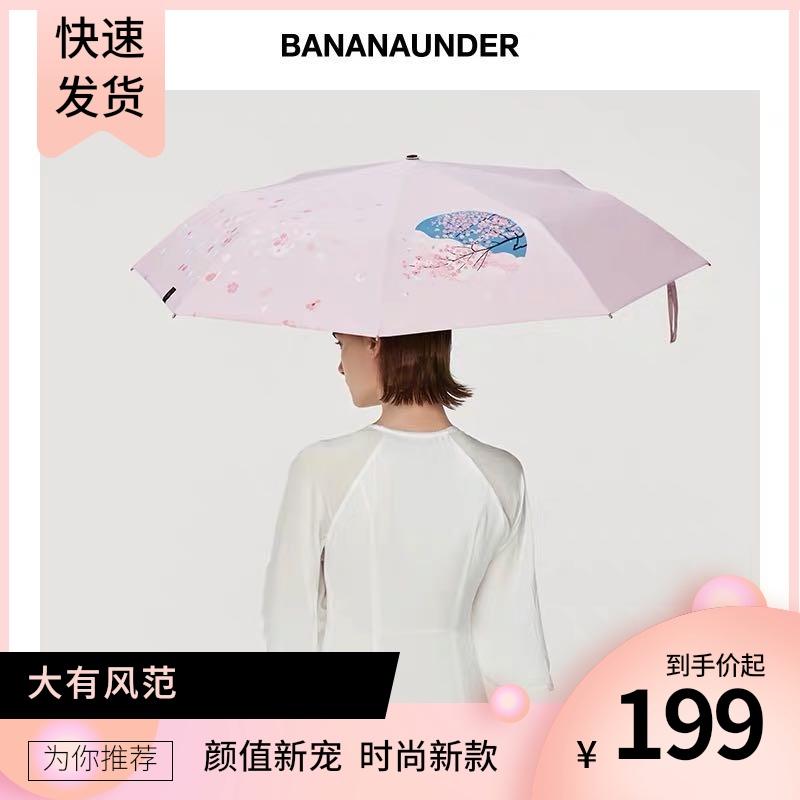 BANANAUNDER蕉下限定樱漫防晒太阳伞小黑伞晴雨伞樱花伞遇水花开