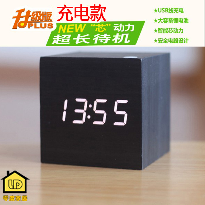充电款闹钟led木头电子钟创意智能声控夜光静音床头声控学生礼品