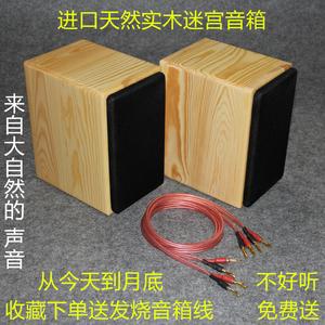 无源音箱实木3寸发烧级重低音小音响蓝牙高音质木质有源迷宫音箱