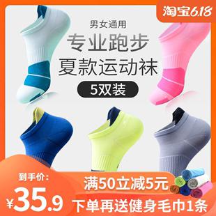 船短筒篮球袜马拉松跑步袜 5双专业运动袜子男女速干防臭透气夏季