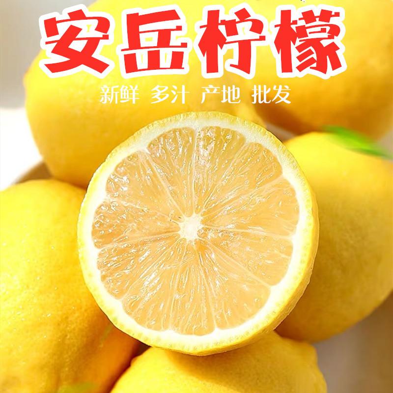 (用1元券)【四川安岳黄柠檬】新果非青柠檬当季现摘