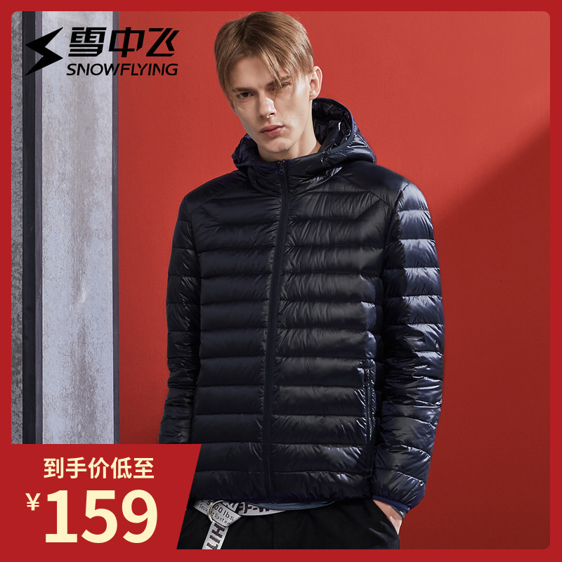 Snow Fly 2019 Light Down Garment Men's Short Cap Sports Fashion, Leisure, Light and Warm Coat Tide