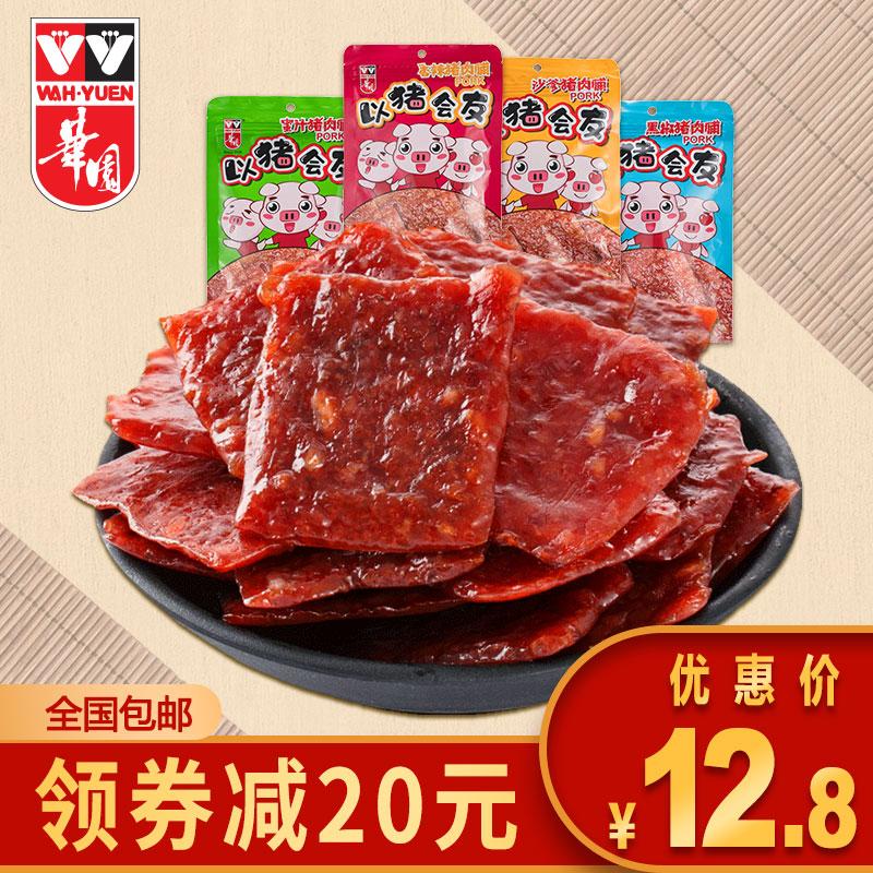 香港华园蜜汁猪肉脯100g猪肉干小吃特产熟食即食零食真空小包装