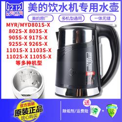 原装正品饮水机配件美的饮水机水壶加热壶电热烧水壶304一体无缝