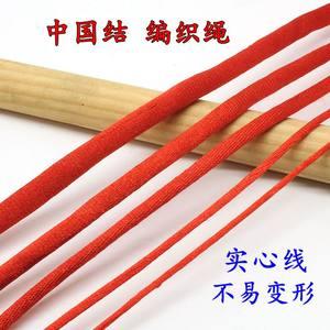 红绳编织绳diy手链项链编织线挂绳1号2号3号4号5号中国结编绳包邮