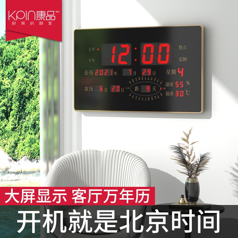 LED数码万年历电子钟挂钟客厅家用创意静音电子钟表日历夜光时钟