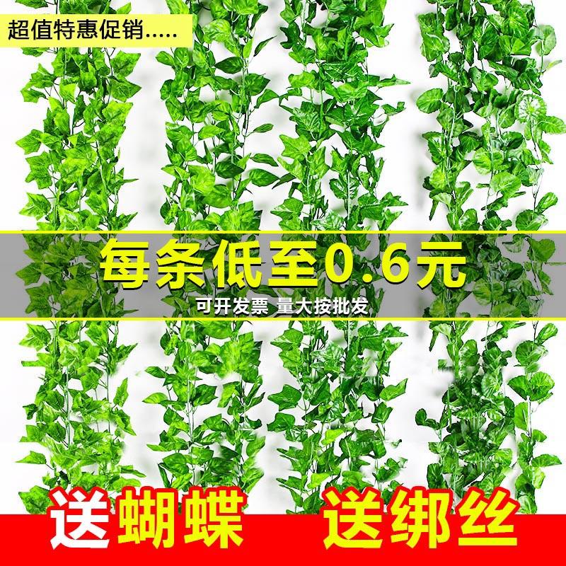 仿真葡萄叶假花藤条藤蔓植物树叶绿叶水管道吊顶装饰塑料绿萝缠绕