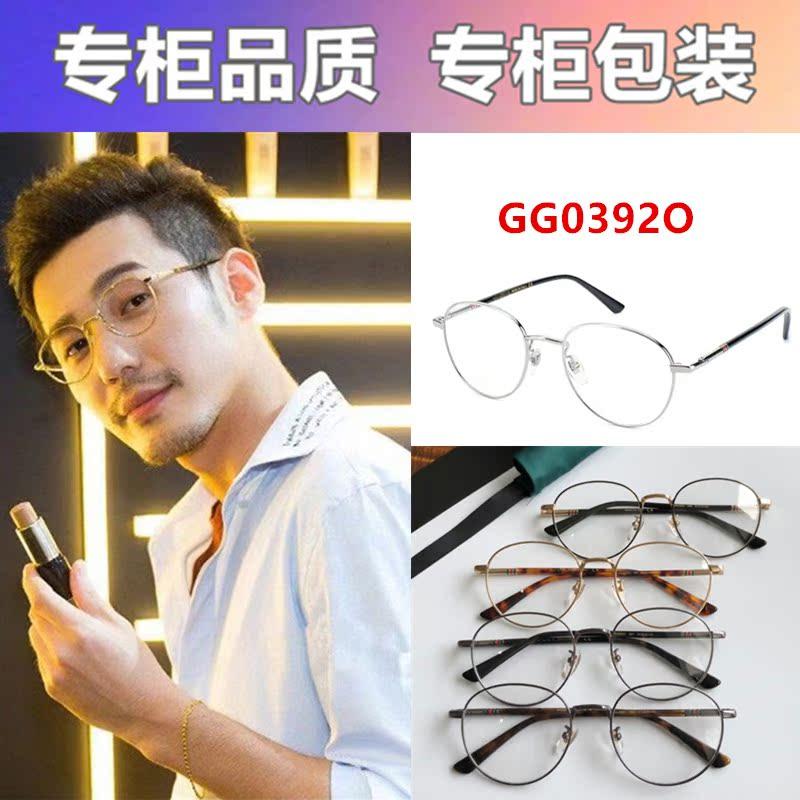 G家白宇同款近视眼镜框GG0392 圆框时尚潮百搭2019新款女平光眼镜