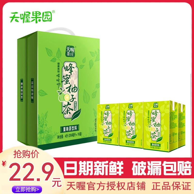 天喔茶庄蜂蜜柚子茶250mlx16盒 正品红柚茶苹果蜜桃果味茶饮料