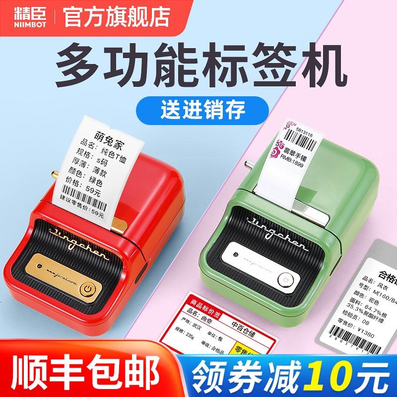 精臣B21标签打印机手持便携蓝牙热敏打印小型价签贴纸条码服装吊牌珠宝食品商用便签家用不干胶打价格标签机