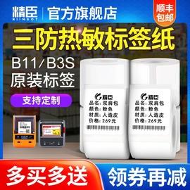 精臣B11标签机打印纸热敏标签纸服装吊牌商品价格食品不干胶标签纸B3S标签打印机贴纸条码纸40*60/40*80mm图片