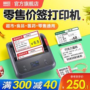 精臣B3s标签打印机超市价格标签机手持便携式 打价格标签机 热敏不干胶商品条码 打印机小型货架标价签食品服装