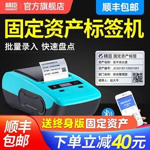 精臣B50W固定资产标签打印机管理系统软件二维码标签贴标识卡片条码机学校办公设备明细账台账资产入库盘点机