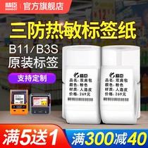 6080mm40精臣B3SB11标签机打印纸热敏标签纸服装吊牌商品价格食品不干胶标签纸标签打印机贴纸条码纸40